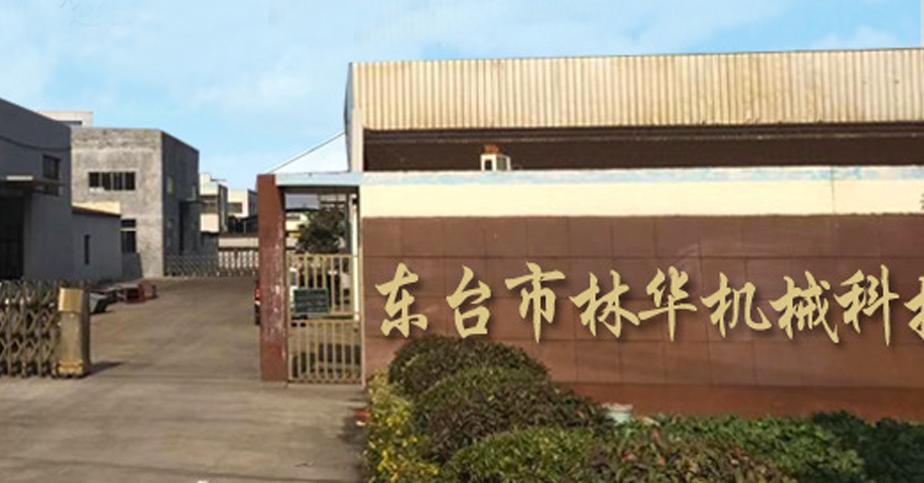 东台市林华机械科技有限公司